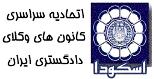 اتحادیه سراسری کانون های وکلای دادگستری ایران